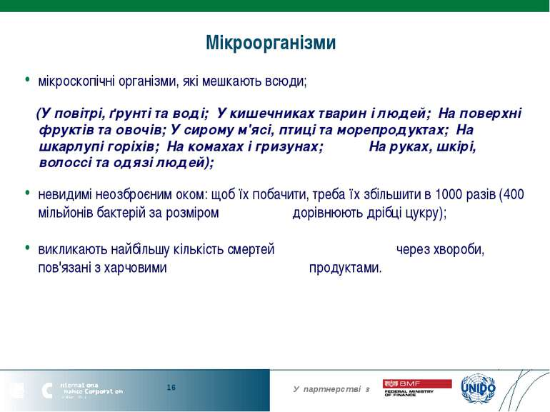 Мікроорганізми мікроскопічні організми, які мешкають всюди; (У повітрі, ґрунт...