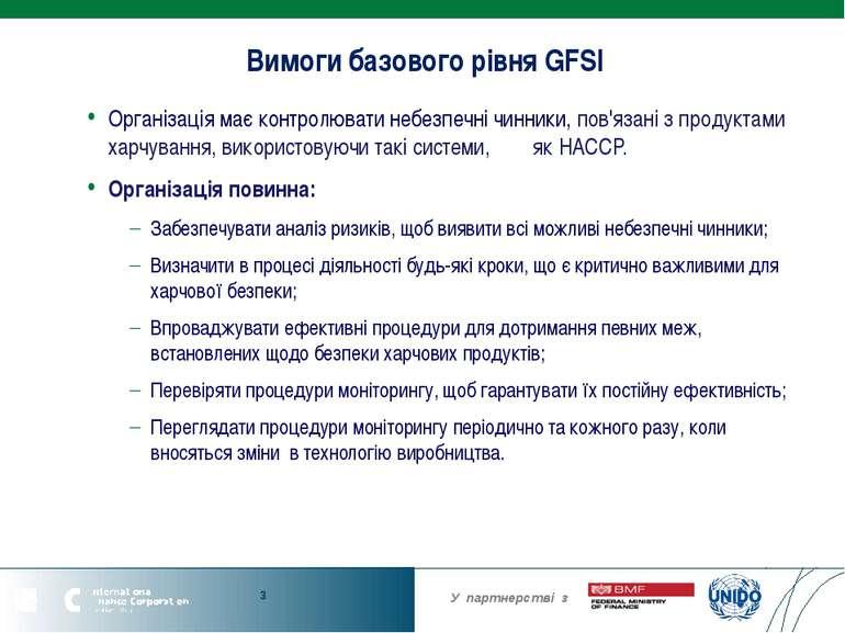 Вимоги базового рівня GFSI Організація має контролювати небезпечні чинники, п...