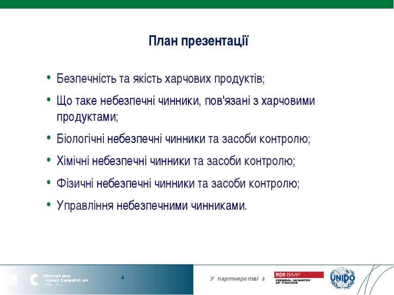 План презентації Безпечність та якість харчових продуктів; Що таке небезпечні...