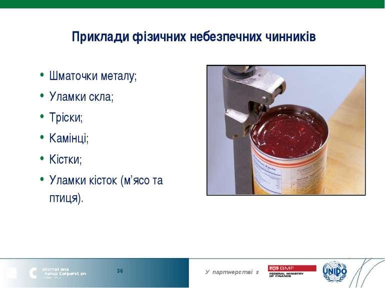 Приклади фізичних небезпечних чинників Шматочки металу; Уламки скла; Тріски; ...