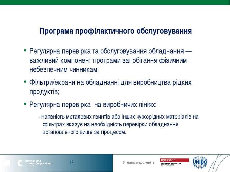 Програма профілактичного обслуговування Регулярна перевірка та обслуговування...