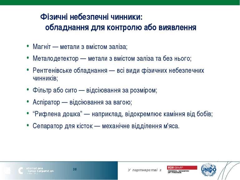 Фізичні небезпечні чинники: обладнання для контролю або виявлення Магніт — ме...