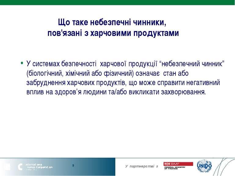 Що таке небезпечні чинники, пов'язані з харчовими продуктами У системах безпе...