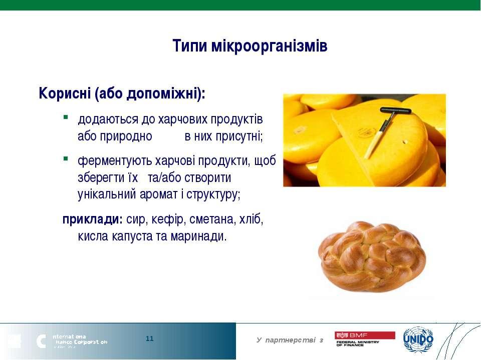 Типи мікроорганізмів Корисні (або допоміжні): додаються до харчових продуктів...