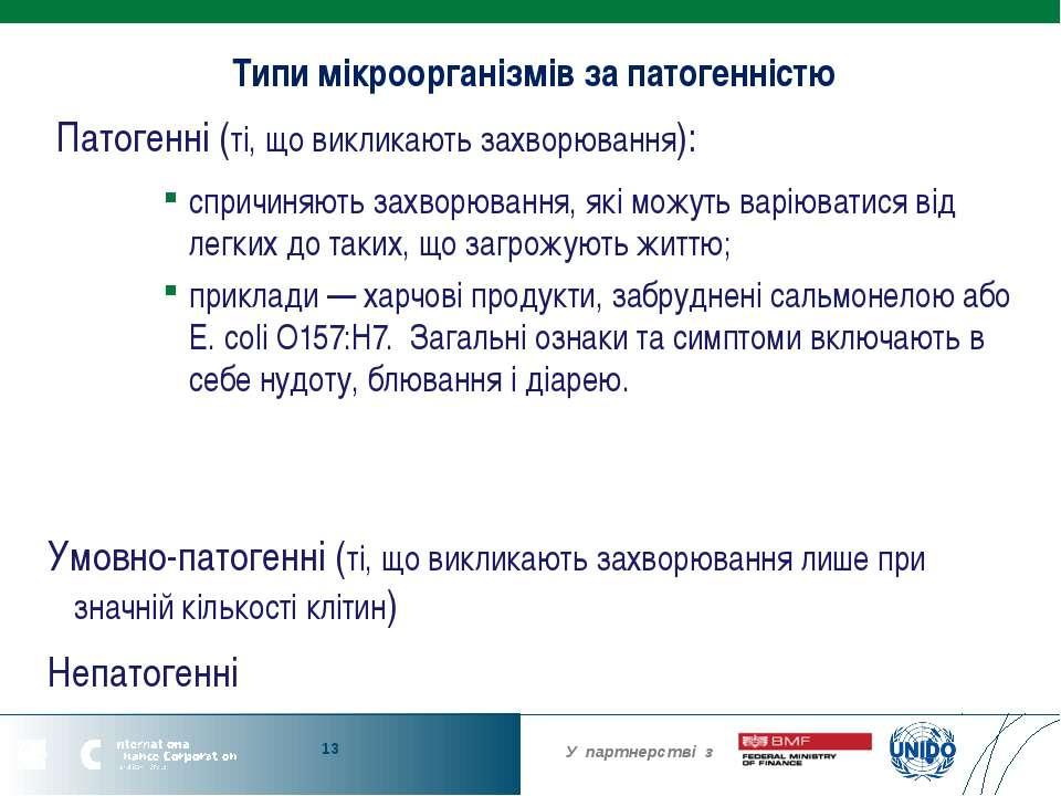 Типи мікроорганізмів за патогенністю Патогенні (ті, що викликають захворюванн...