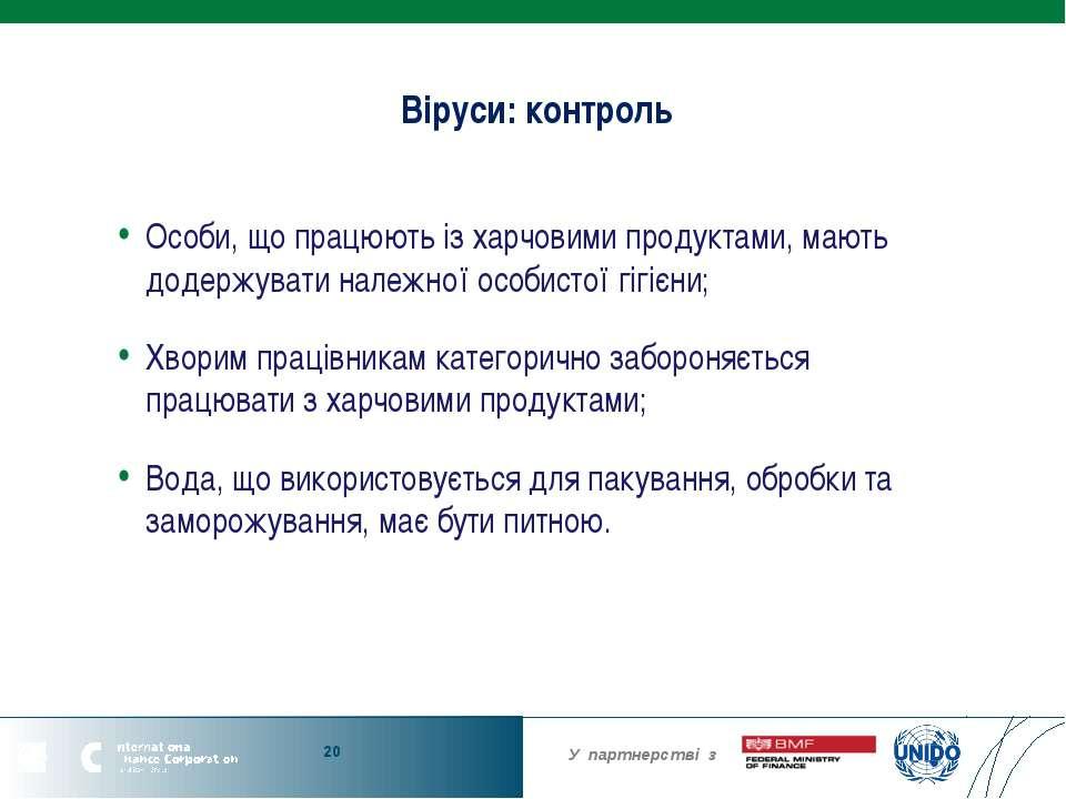 Віруси: контроль Особи, що працюють із харчовими продуктами, мають додержуват...
