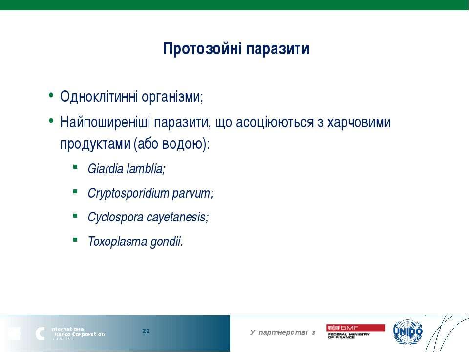 Протозойні паразити Одноклітинні організми; Найпоширеніші паразити, що асоцію...