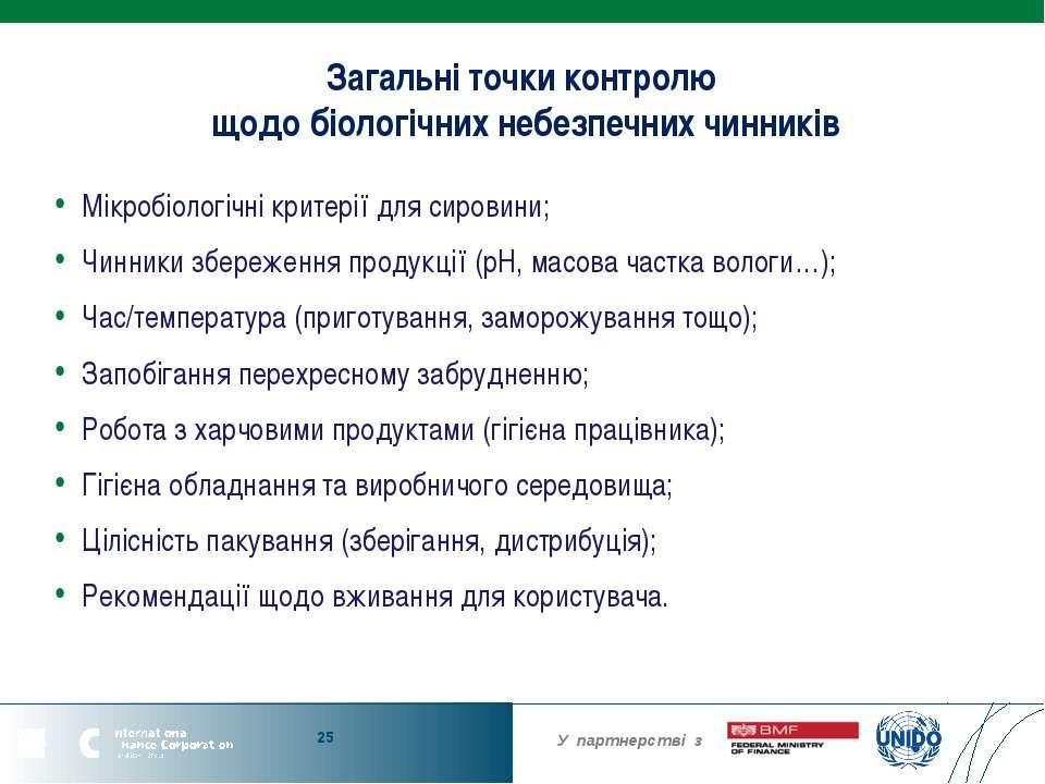 Загальні точки контролю щодо біологічних небезпечних чинників Мікробіологічні...