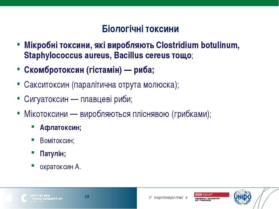 Біологічні токсини Мікробні токсини, які виробляють Clostridium botulinum, St...
