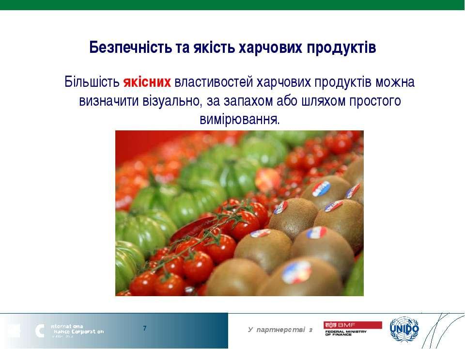 Безпечність та якість харчових продуктів Більшість якісних властивостей харчо...