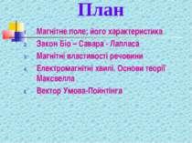 План Магнітне поле; його характеристика Закон Біо – Савара - Лапласа Магнітні...
