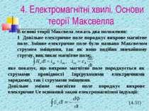 4. Електромагнітні хвилі. Основи теорії Максвелла В основі теорії Максвела ле...