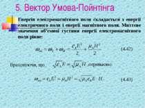 5. Вектор Умова-Пойнтінга Враховуючи, що Енергія електромагнітного поля склад...