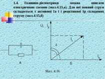 1.4. Тканини-діелектрики можна описати електричною схемою (мал.4.15,а). Для н...