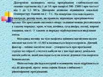 Діатермією називають метод прогрівання глибокозалеглих тканин струмами від 1 ...