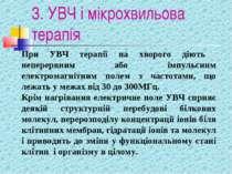 3. УВЧ і мікрохвильова терапія При УВЧ терапії на хворого діють неперервним а...