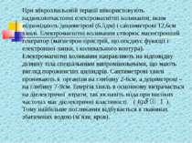 При мікрохвильовій терапії використовують надвисокочастотні електромагнітні к...