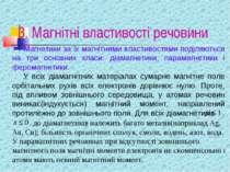 3. Магнітні властивості речовини Магнетики за їх магнітними властивостями под...