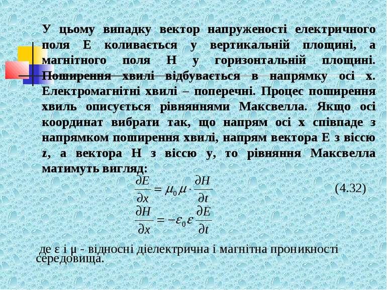У цьому випадку вектор напруженості електричного поля Е коливається у вертика...