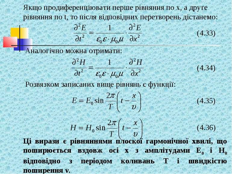 Якщо продиференціювати перше рівняння по х, а друге рівняння по t, то після в...