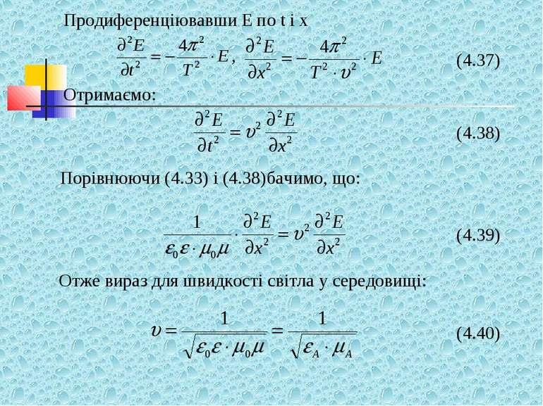 Продиференціювавши Е по t і х , (4.37) Отримаємо: (4.38) Порівнюючи (4.33) і ...
