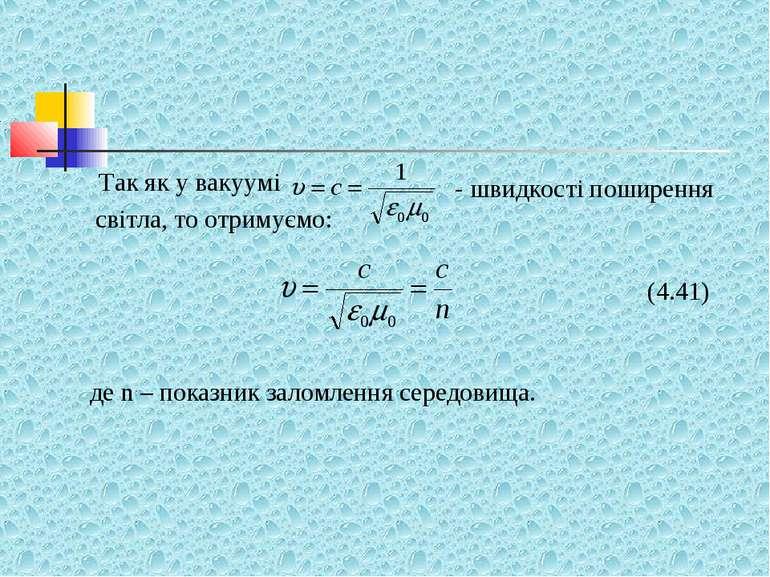- швидкості поширення світла, то отримуємо: Так як у вакуумі (4.41) де n – по...