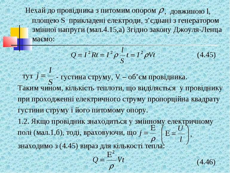- густина струму, V – об'єм провідника. Таким чином, кількість теплоти, що ви...