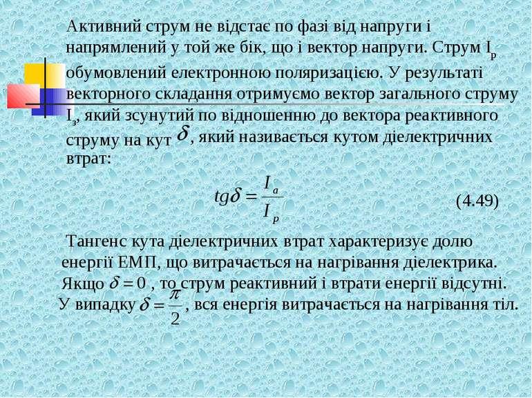 Тангенс кута діелектричних втрат характеризує долю енергії ЕМП, що витрачаєть...