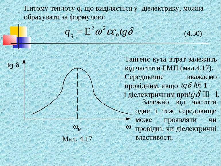 Питому теплоту q, що виділяється у діелектрику, можна обрахувати за формулою:...