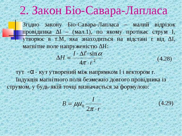 2. Закон Біо-Савара-Лапласа Згідно закону Біо-Савара-Лапласа – малий відрізок...