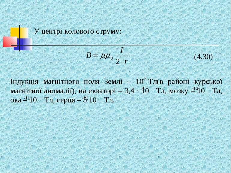 У центрі колового струму: (4.30) Індукція магнітного поля Землі – 10 Тл(в рай...