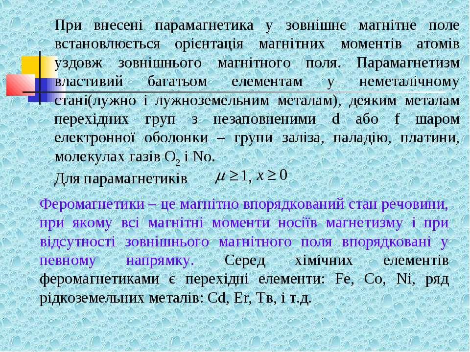 Феромагнетики – це магнітно впорядкований стан речовини, при якому всі магніт...