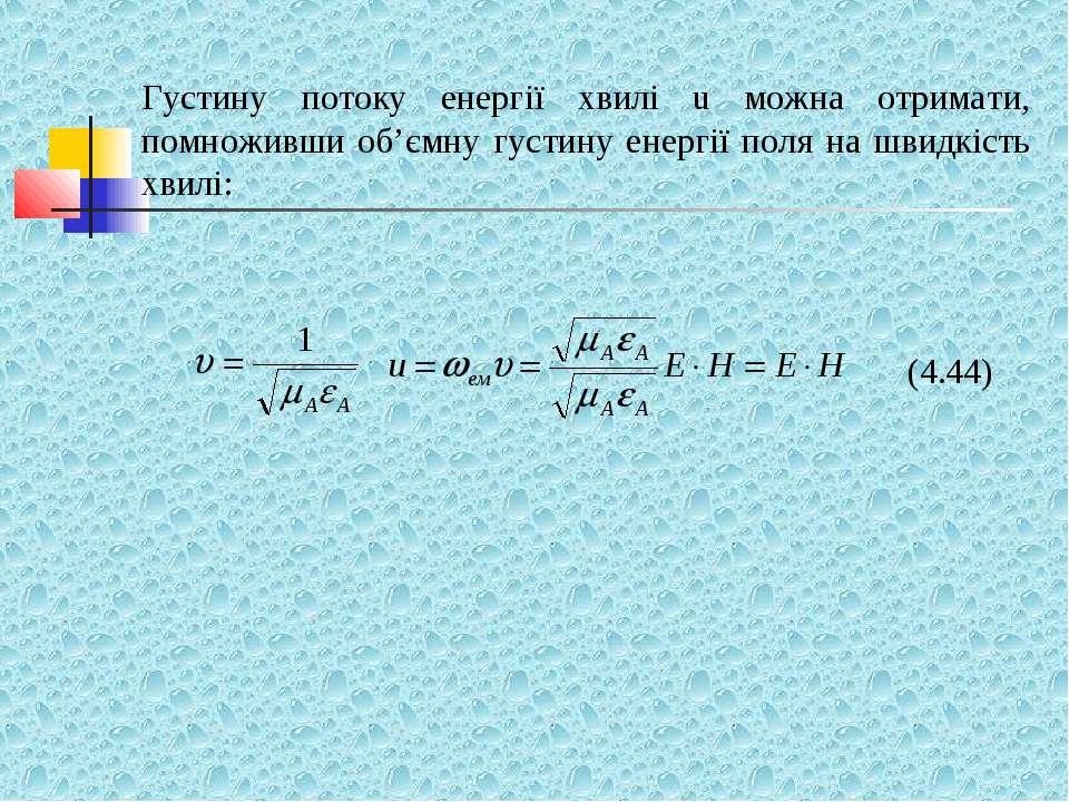 Густину потоку енергії хвилі u можна отримати, помноживши об'ємну густину ене...