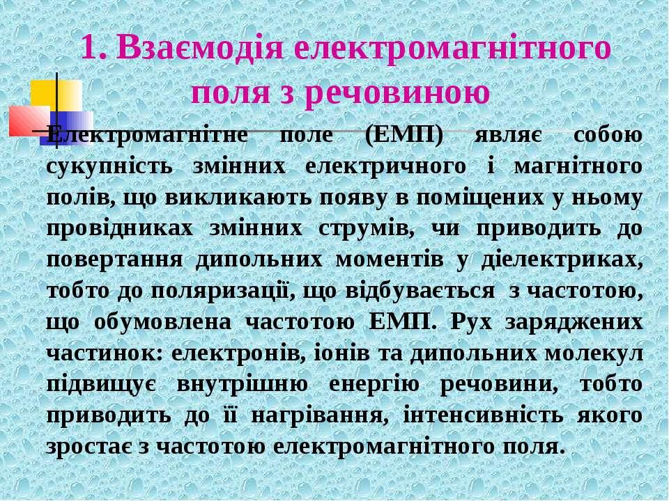1. Взаємодія електромагнітного поля з речовиною Електромагнітне поле (ЕМП) яв...