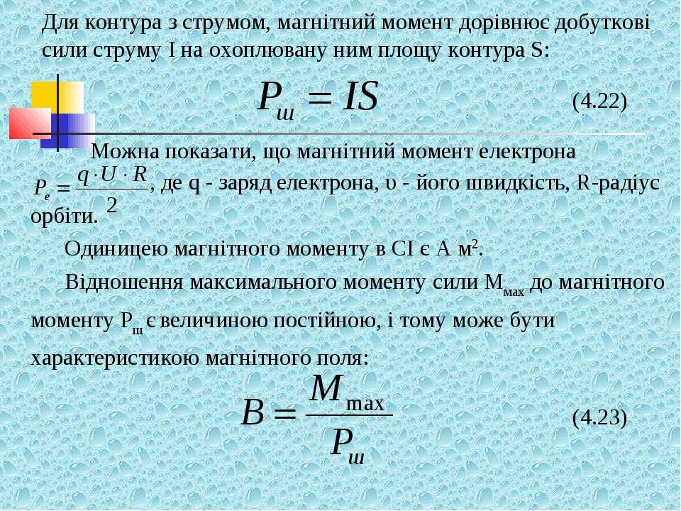 Для контура з струмом, магнітний момент дорівнює добуткові сили струму І на о...