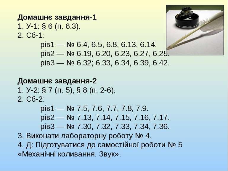 Домашнє завдання-1 1. У-1: § 6 (п. 6.3). 2. Сб-1: рів1 — № 6.4, 6.5, 6.8, 6.1...