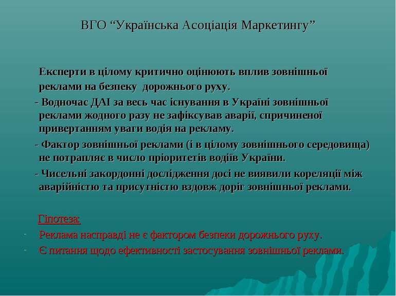 """ВГО """"Українська Асоціація Маркетингу"""" Експерти в цілому критично оцінюють впл..."""