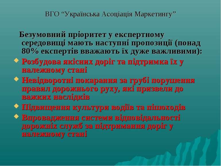 """ВГО """"Українська Асоціація Маркетингу"""" Безумовний пріоритет у експертному сере..."""