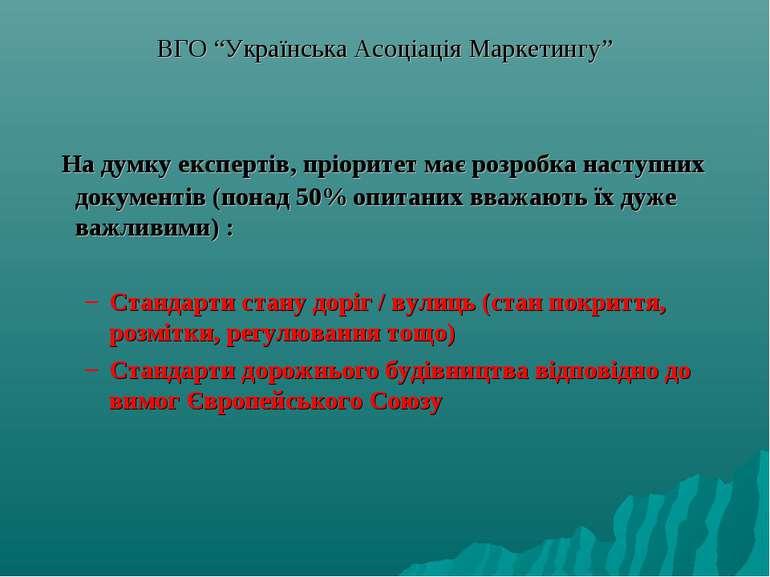 """ВГО """"Українська Асоціація Маркетингу"""" На думку експертів, пріоритет має розро..."""