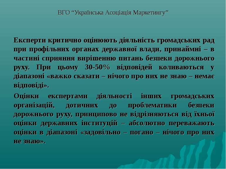 """ВГО """"Українська Асоціація Маркетингу"""" Експерти критично оцінюють діяльність г..."""