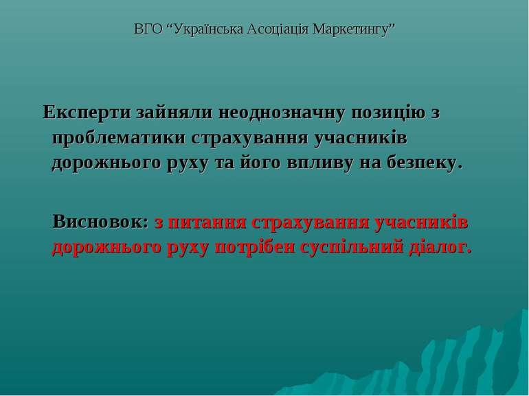 """ВГО """"Українська Асоціація Маркетингу"""" Експерти зайняли неоднозначну позицію з..."""