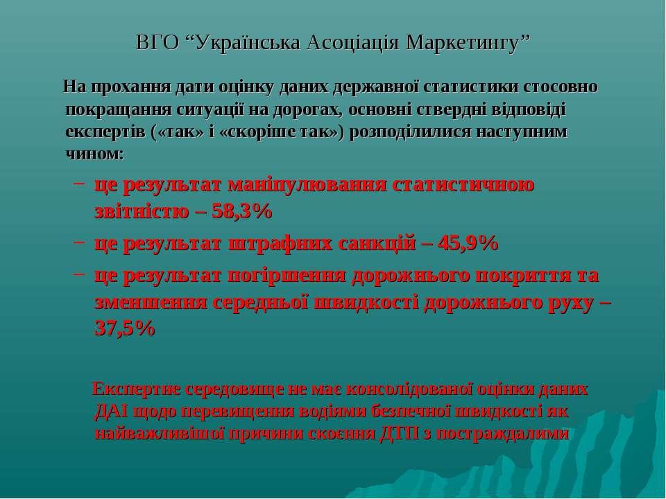 """ВГО """"Українська Асоціація Маркетингу"""" На прохання дати оцінку даних державної..."""