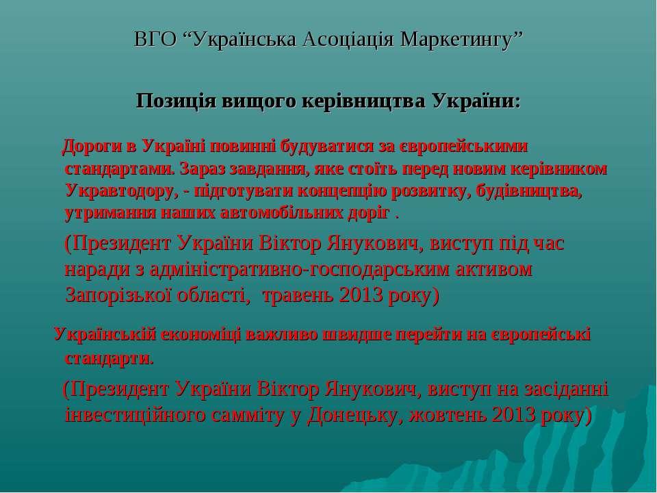 """ВГО """"Українська Асоціація Маркетингу"""" Позиція вищого керівництва України: Дор..."""