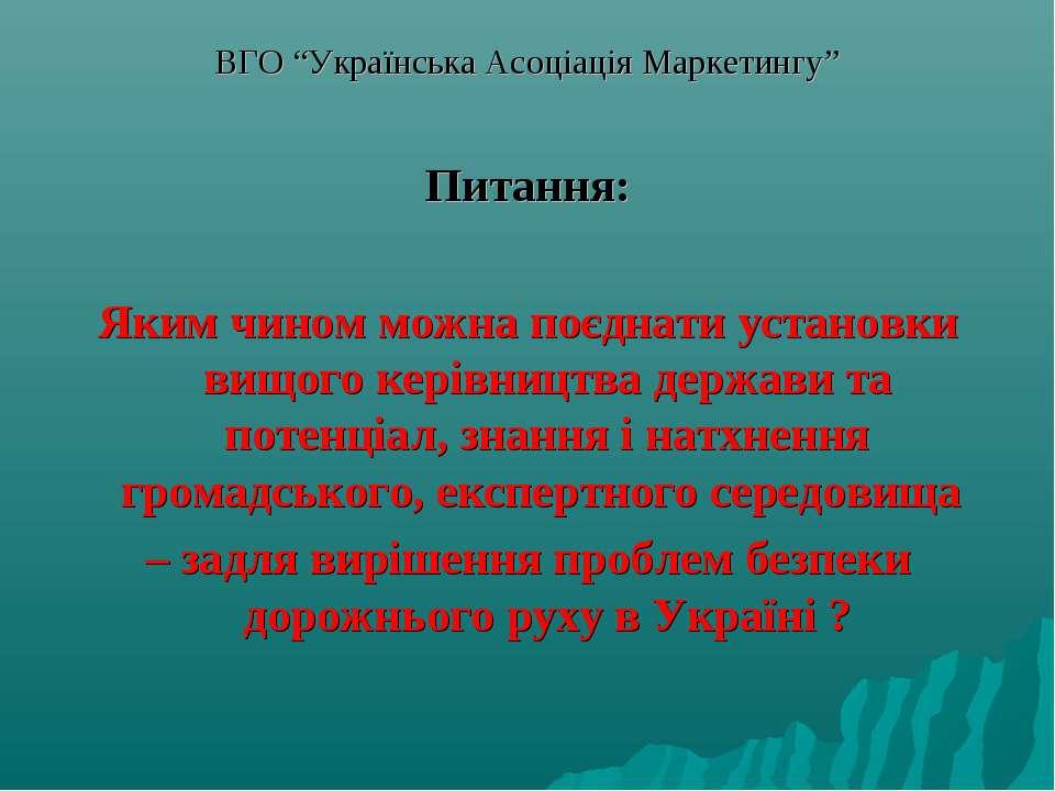 """ВГО """"Українська Асоціація Маркетингу"""" Питання: Яким чином можна поєднати уста..."""