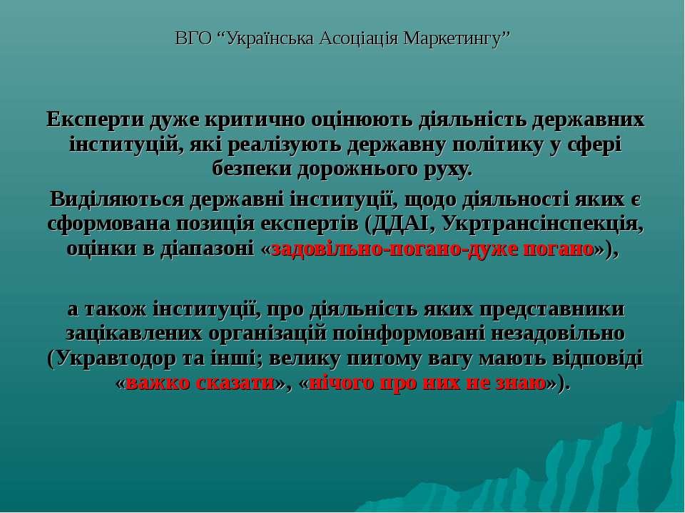 """ВГО """"Українська Асоціація Маркетингу"""" Експерти дуже критично оцінюють діяльні..."""
