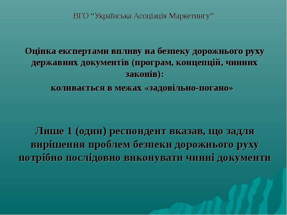 """ВГО """"Українська Асоціація Маркетингу"""" Оцінка експертами впливу на безпеку дор..."""