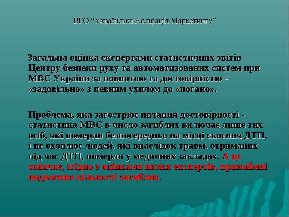 """ВГО """"Українська Асоціація Маркетингу"""" Загальна оцінка експертами статистичних..."""
