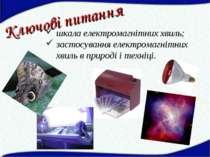 Ключові питання шкала електромагнітних хвиль; застосування електромагнітних х...