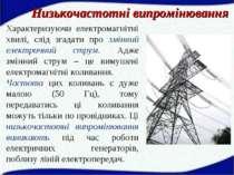 Характеризуючи електромагнітні хвилі, слід згадати про змінний електричний ст...