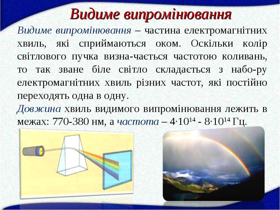 Видиме випромінювання Видиме випромінювання – частина електромагнітних хвиль,...